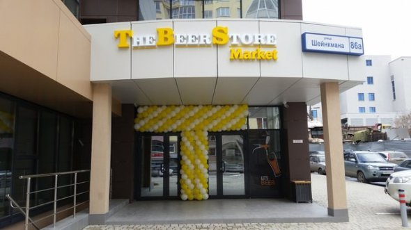 TBS Market. Пиво со всего мира!