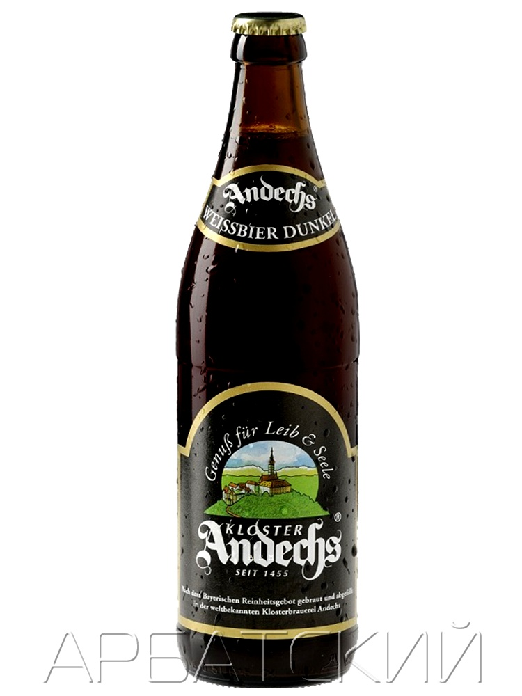 Андексер Вайсбир Дункель / Andechs Weissbier Dunkel 0,5л. алк.5%
