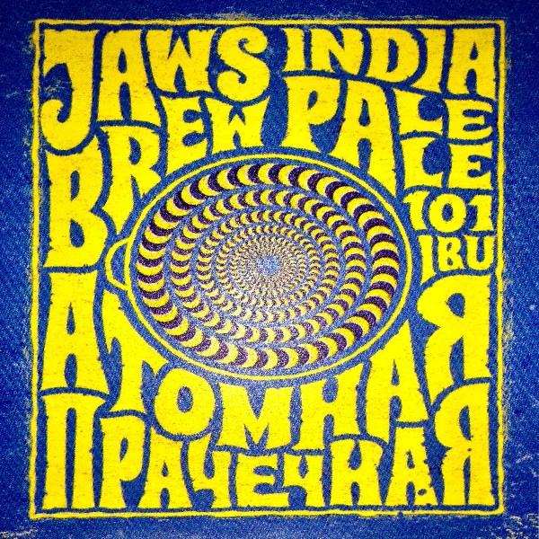 Джоус Атомная Прачечная / Jaws IPA  keg. алк.7%