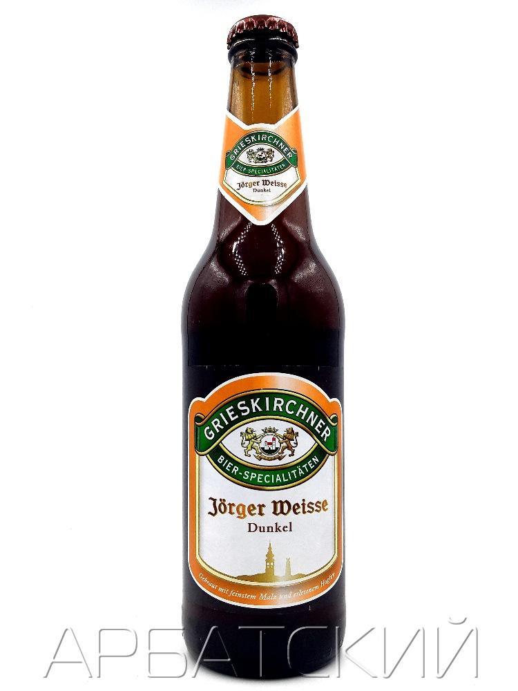 ГРИСКИРХНЕР Ергер Вайс Дункель/Grieskirchner Jorger Weisse Dunkel 0,5л. алк.5,1%