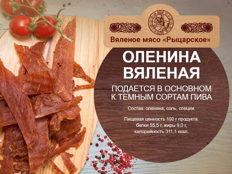 Рыцарское мясо оленины,50г