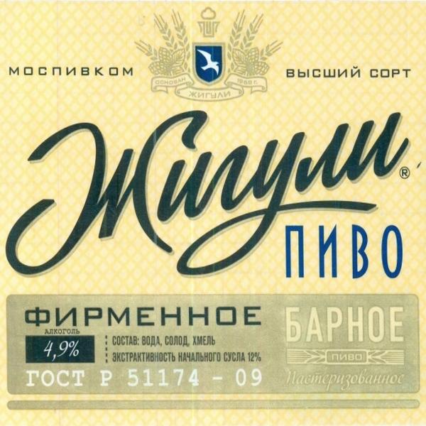 Жигули Барное, keg. алк.4,9%