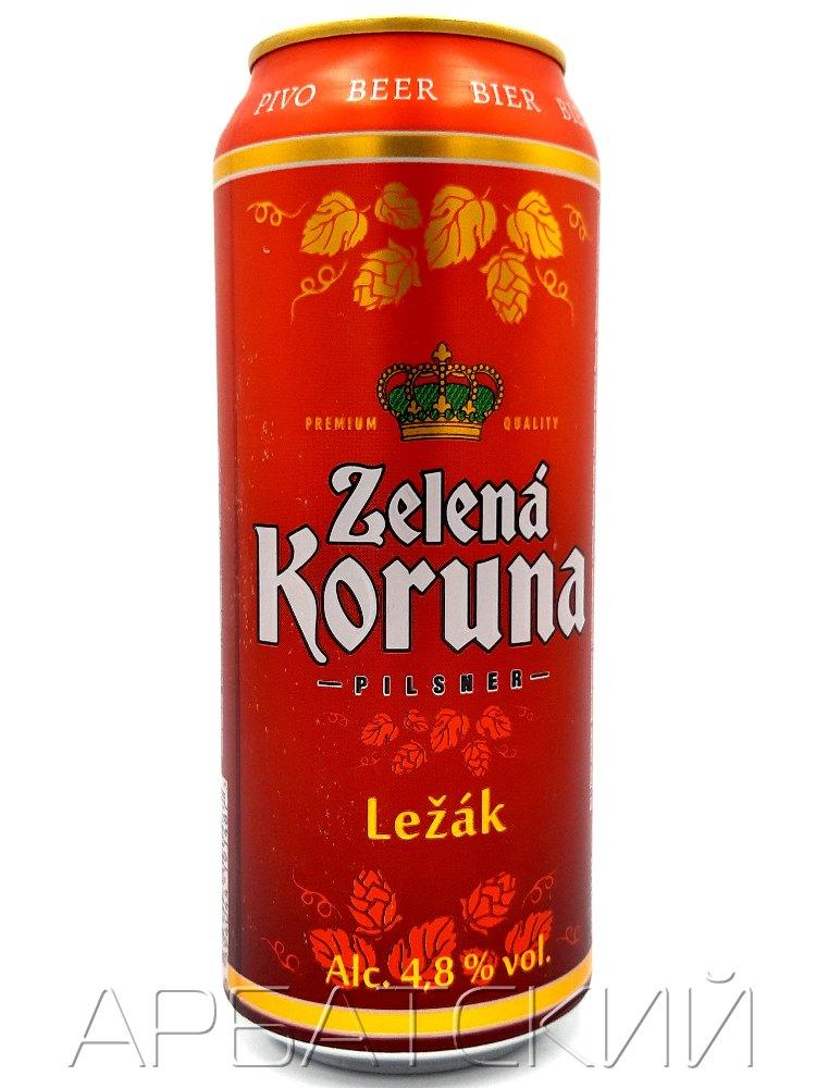Зеленая Корона Лежак / Zelena Koruna Lezak 0,5л. алк.4,8% ж/б.