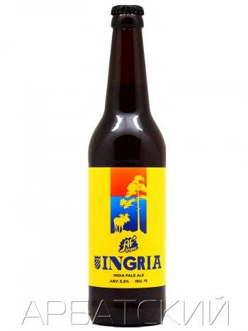 АФ Брю Ингрия / AF Brew Ingria 0,5л. алк.5,8%