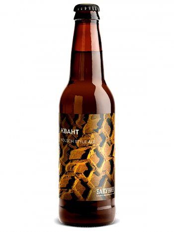 Бакунин кельш Квант / Bakunin Kolsch Style Ale 0,5л. алк.5%