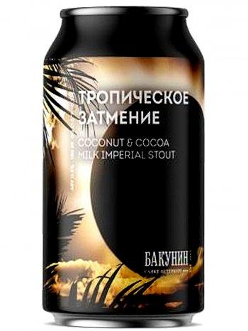 Бакунин крепкий стаут 3 Тропическое Затмение 0,33л. алк.11,5% ж/б.