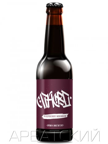 ДЖОУС Бэррэл Эйджд Спэшл Стаут Расберри Бурбон / Jaws Raspberry Bourbon Stout 0,5л. алк.10,5%