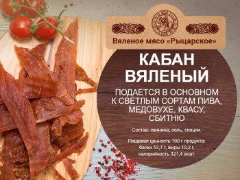 Рыцарское мясо кабана,50г