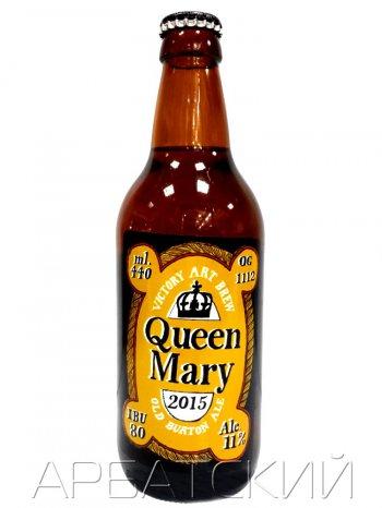 ВикАртБр Королева Мария / Victory Art Brew Queen Mary Brett Ed 0,33л. алк.14%