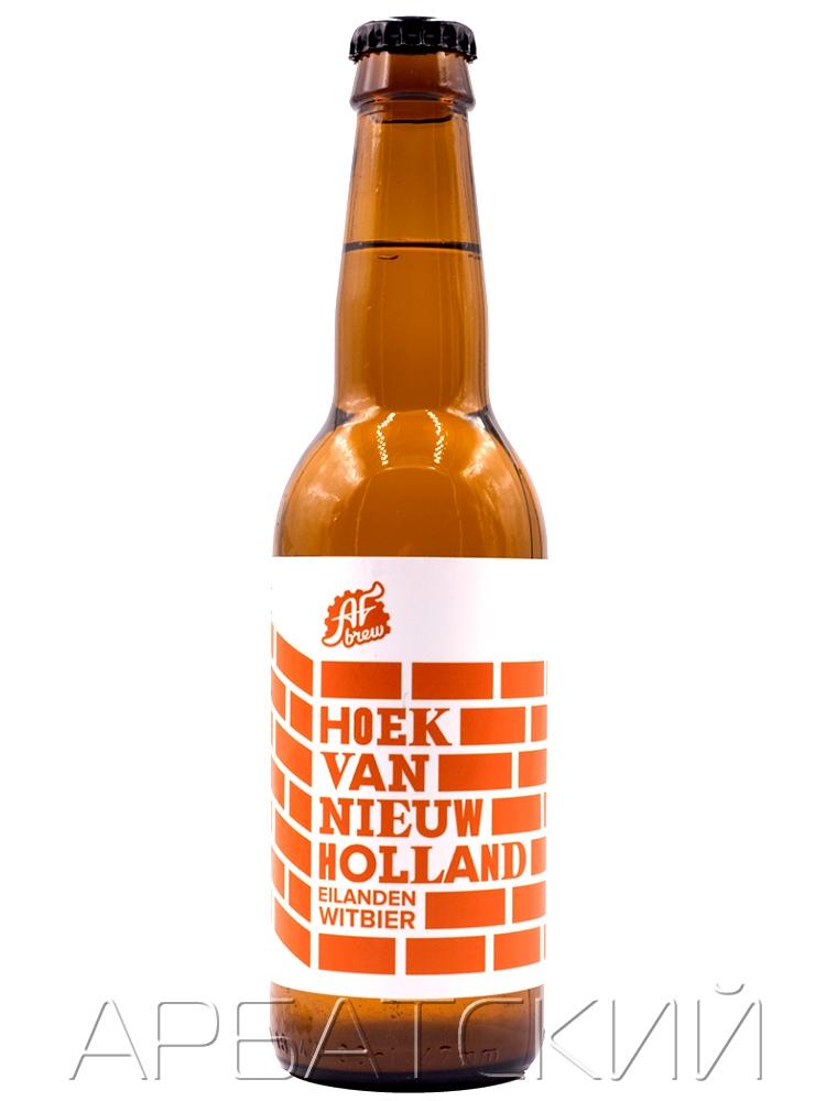АФ Брю Хук Ван Нью Холланд / AF Brew Hoek van Nieuw Holland 0,33л. алк.4,8%
