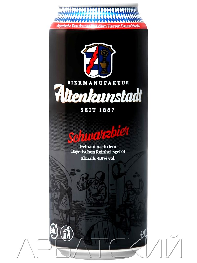 Альтенкунштадт Шварцбир / Altenkunstadt Schwarzbier 0,5л. алк.4,9% ж/б.