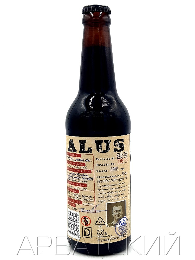 Алус Портерис / Alus Porteris 0,5л. алк.6%