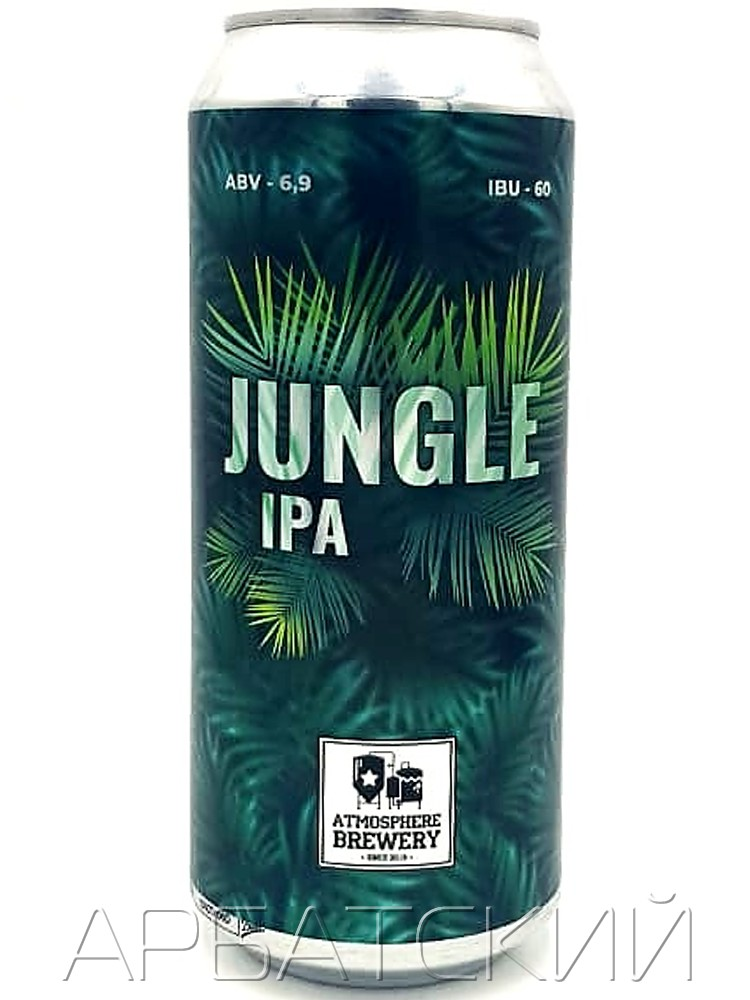 Атмосфера Джангл ИПА  Atmoshpere Jungle IPA 0,5л. алк.6,9% ж/б.