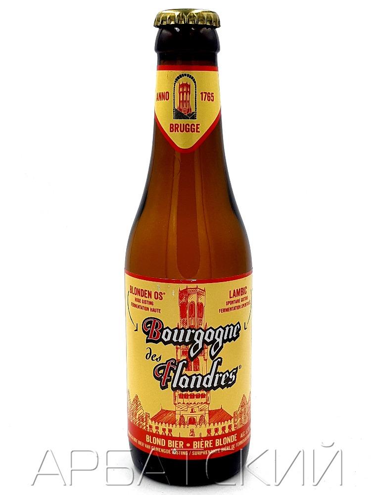 БУРГУНЬ ДЕ Фландер Блонд / Bourgogne des Flandres Blonde 0,33л. алк.5,5%
