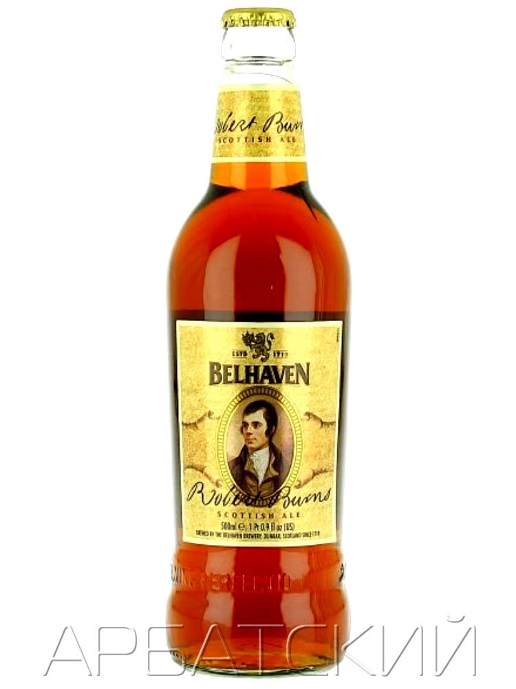 Белхеван Роберт Бёрнс / Belhaven Robert Burns 0,5л. алк.4,2%