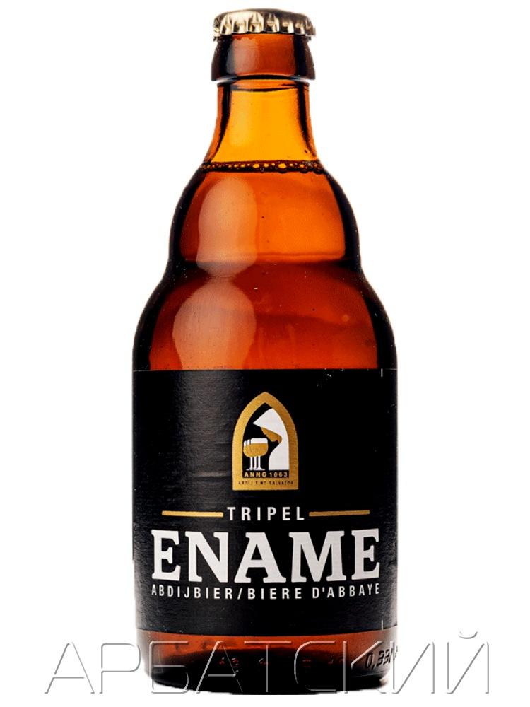 Энаме Трипель / Ename Tripel 0,33л. алк.8,5%