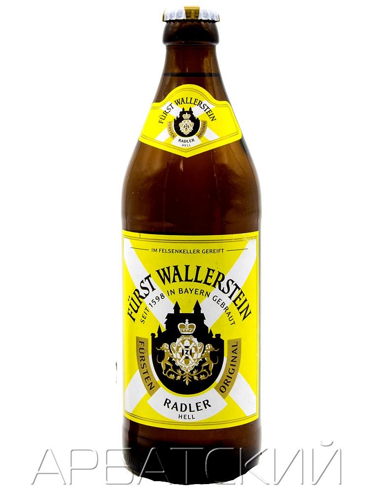 Фюрст Валлерштайн Радлер Хель / F?rst Wallerstein Radler Hell 0,5л. алк.2,5%