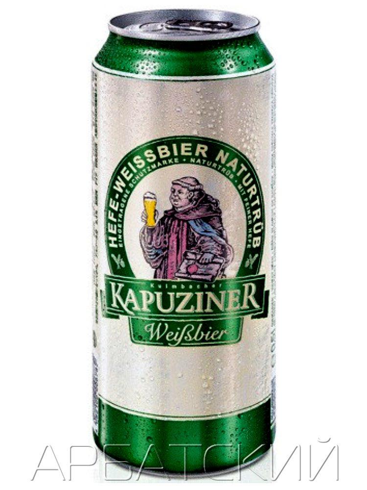 Капуцинер Вайсбир / Kapuziner Weissbier 0,5л. алк.5,4% ж/б.