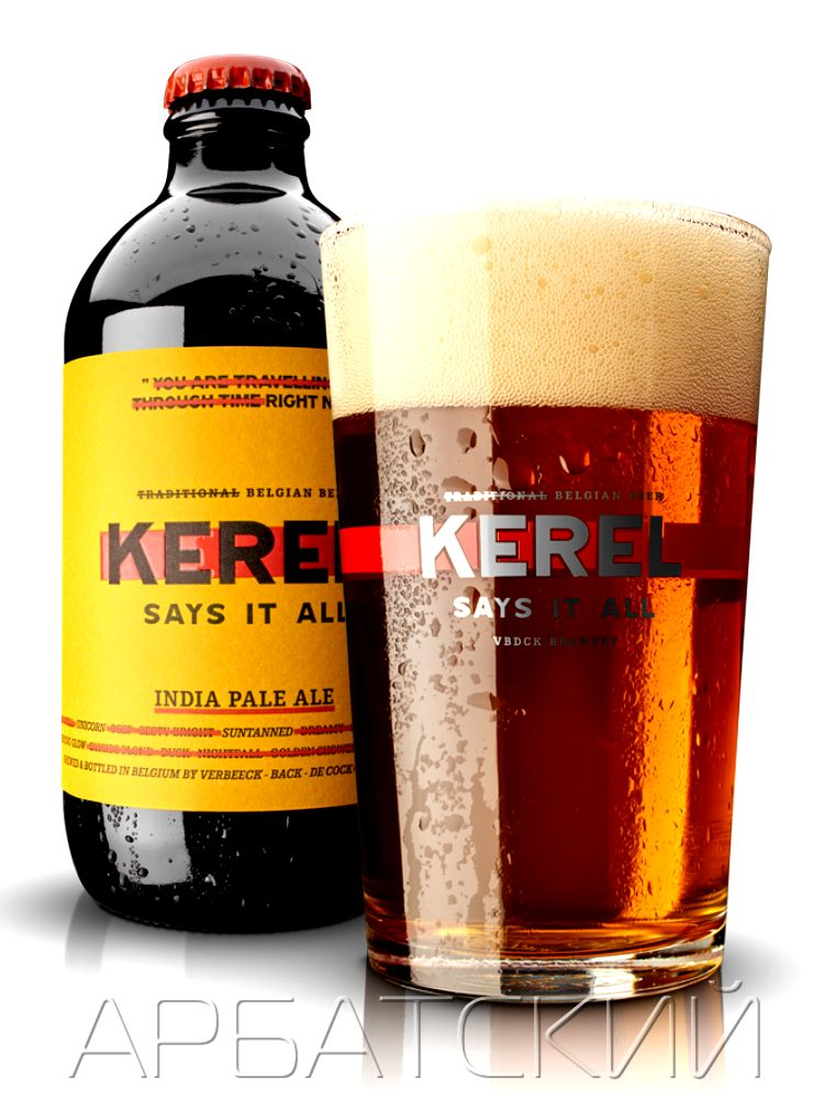 Керел Индиа Пэйл Эль / Kerel India Pale Ale 0,33л. алк.4,5%