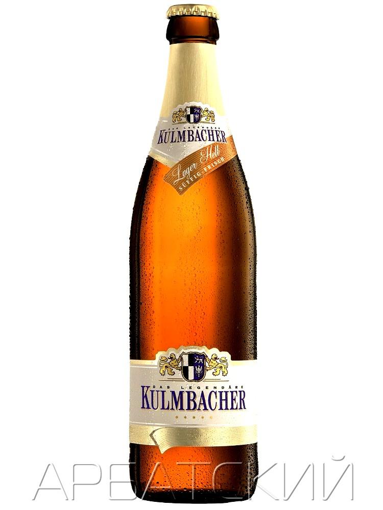 Кульмбахер Лагер Хелл / Kulmbacher Lager Hell 0,5л. алк.4,9%