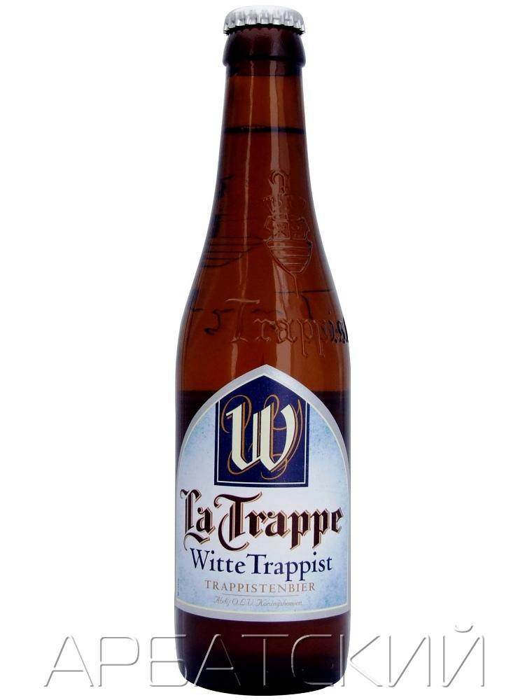 Ла Трапп Витте Траппист / La Trappe Witte Trappist 0,33л. алк.5,5%