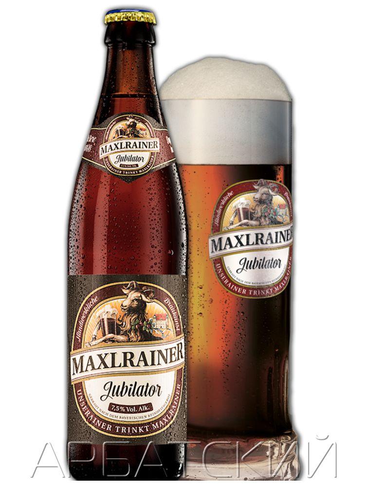 Макслрайнер Джубилятор / Maxlrainer Jubilator 0,5л. алк.7,8%