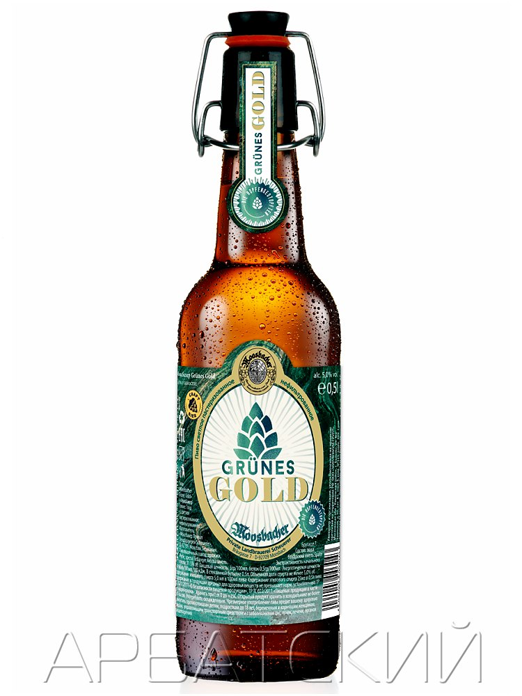 Моосбахер Грюнес Голд / Moosbacher Grunes Gold 0,5л. алк.5%