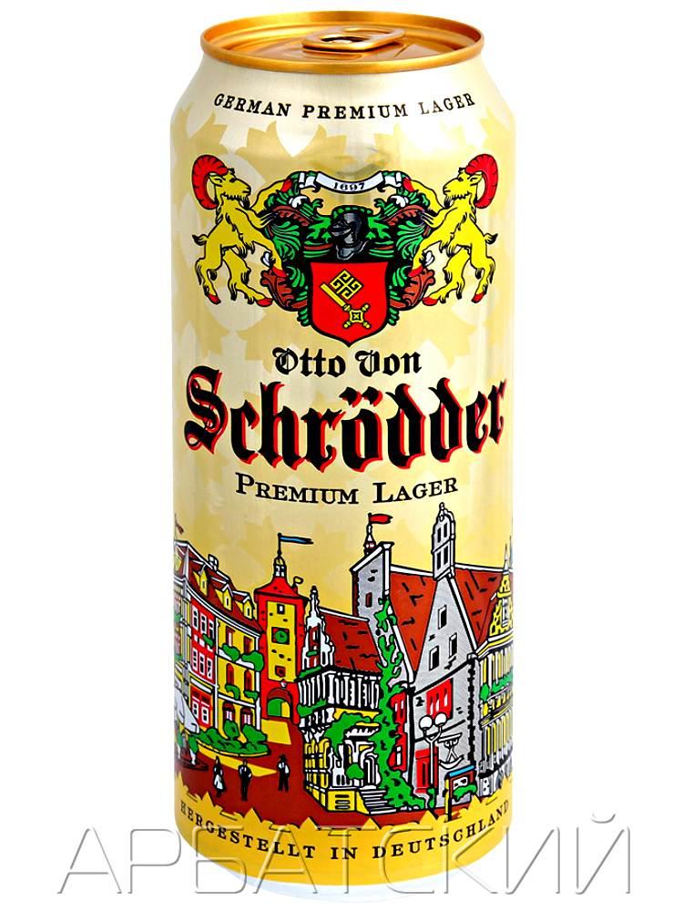 Отто фон Шреддер Премиум Лагер / Otto von Schrodder Premium Lager 0,5л алк.4,9% ж/б.