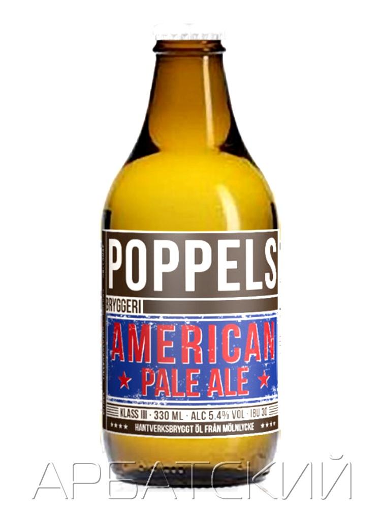 Поппелс Американ Пэйл Эль / Poppels APA 0,33л. алк.5,4%