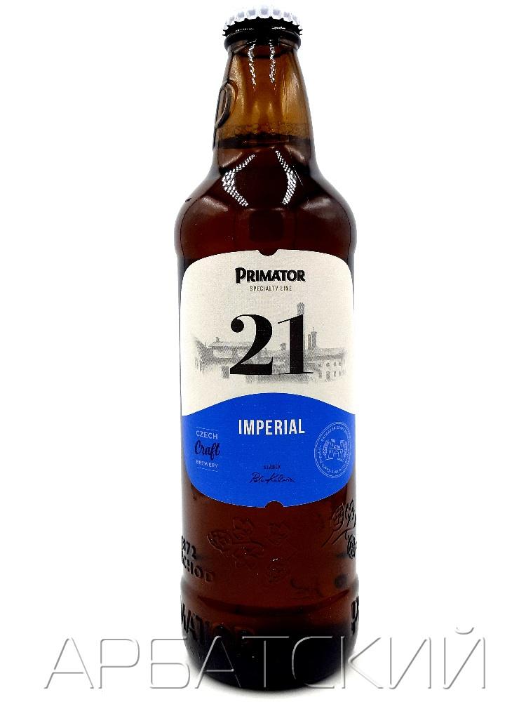 Приматор 21 Империал / Primator 21 Imperial 0,5л. алк.9%