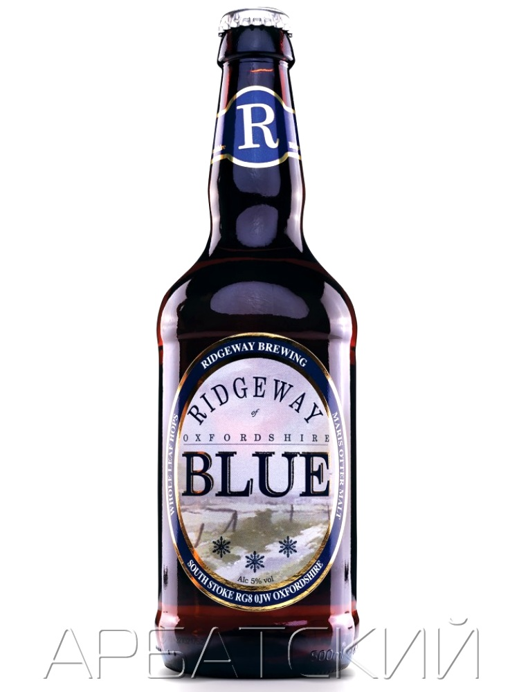 Риджуэй Оксфордсшир Блу /  Ridgeway Oxfordshire Blue 0,5л. алк.5%