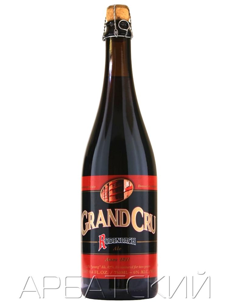Роденбах Гранд Крю / Rodenbach Grand Cru 0,75л. алк.6%
