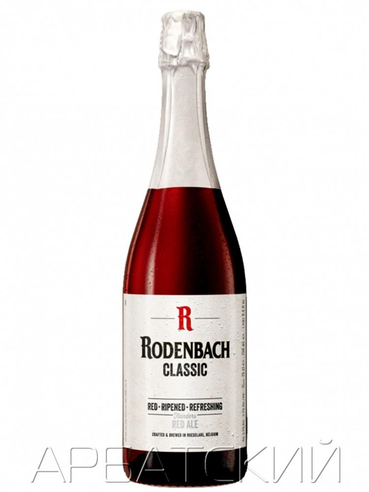 Роденбах Классик / Rodenbach Classic 0,75л. алк.5,2%