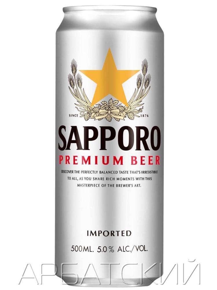 САППОРО ПРЕМИУМ / Sapporo Premium 0,5л. алк.4,7% ж/б.