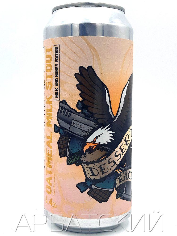СБ Дабл Браун / Selfmade Brewery Dessert Eagle Milk Honey 0,5л. алк.6,4% ж/б.