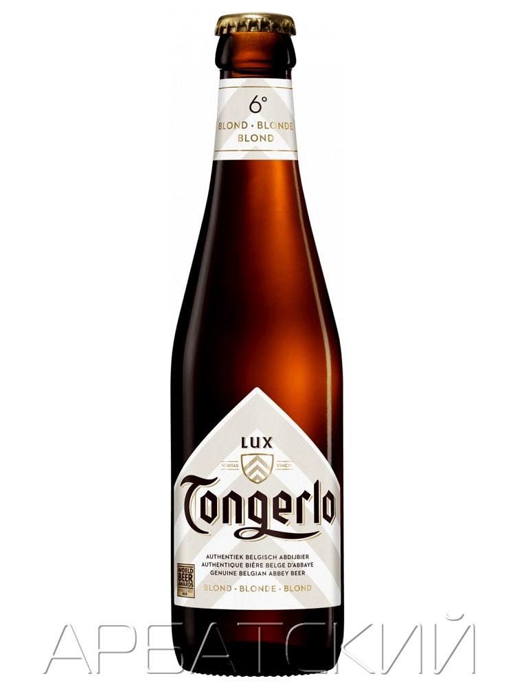Тонгерло Люкс Блонд / Tongerlo Lux Blond 0,33л. алк.6%