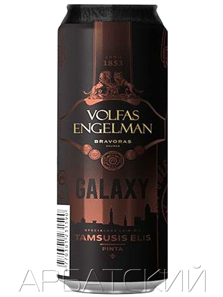 ВОЛЬФАС ЭНГЕЛЬМАН ГАЛАКСИ / VOLFAS ENGELMAN Galaxy 0,5668л. алк.5% ж/б.