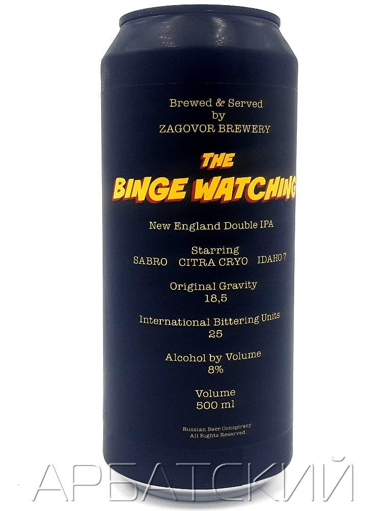 Заговор Биндж Уочин / Zagovor Binge Watching 0,5л. алк.8% ж/б.