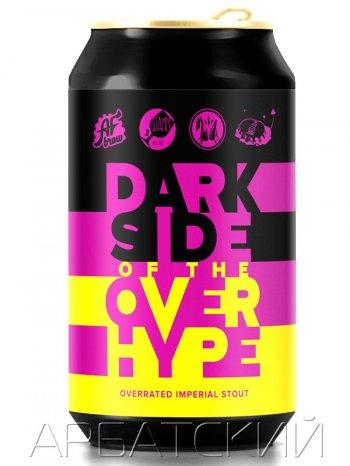 АФ Брю.Дарк сайд оф зе Оверхайп/AF Brew Dark Side Of The Overhype 0,33л. алк.12% ж/б.