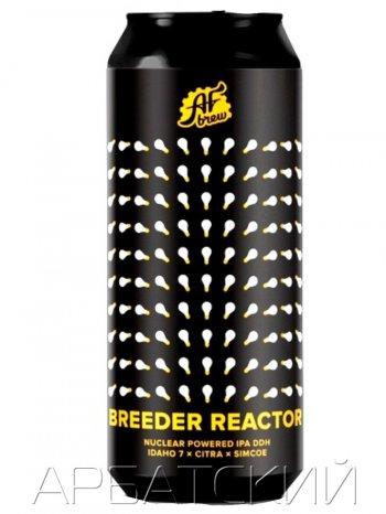 АФ Брю Бридер Реактор / AF Brew Breeder Reactor 0,5л. алк.6,7% ж/б.