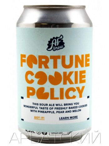 АФ Брю Форчен куки полиси / AF Brew Fortune Cookie Policy 0,33л. алк.5% ж/б.