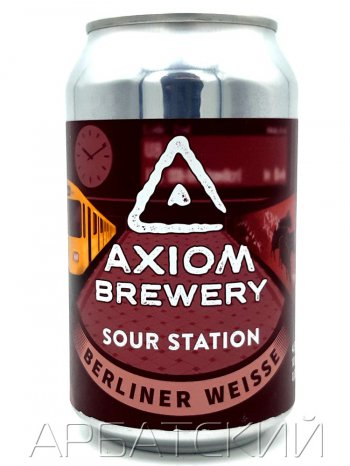 Аксиом Саур Стэйшн / Axiom Sour Station 0,33л. алк.4,5% ж/б.