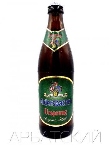 Альдерсбахер Уршпрунг / Aldersbacher Ursprung 0,5л. алк.5,6%