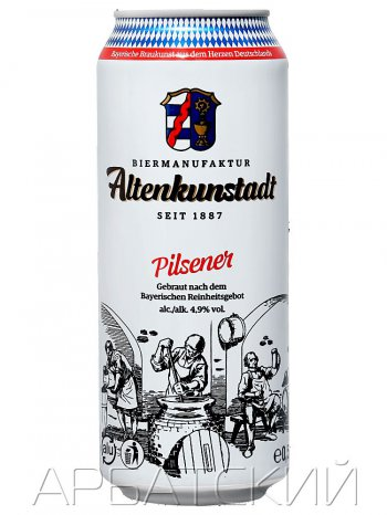 Альтенкунштадт Пилснер / Altenkunstadt Pilsener 0,5л. алк.4,9% ж/б.