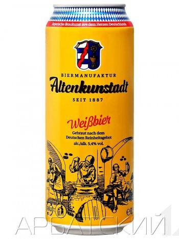 Альтенкунштадт Вайзенбир / Altenkunstadt Weissbier 0,5л. алк.5,4% ж/б.