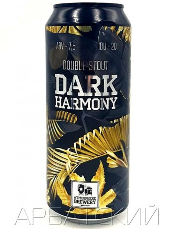 Атмосфера Дарк Хармони / Atmoshpere Dark Harmony Stout 0,5л. алк.7,5% ж/б.