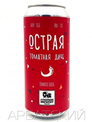 Атмосфера Острая Томатная Дичь Саур Эль /Atmoshpere Tomato Gose 0,5л. алк.6,6% ж/б.