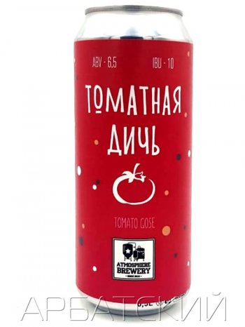 Атмосфера Томатная дичь Саур Эль / Atmoshpere Tomato Gose 0,5л. алк.6,5% ж/б.