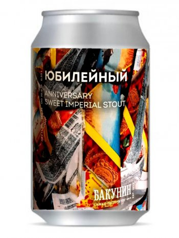 Бакунин Имперский стаут Юбилейный 0,33л. алк.13% ж/б.