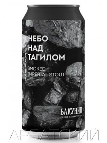 Бакунин Небо над Тагилом / Bakunin Smoked Imperial Stout 0,33л. алк.12% ж/б.